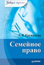 Семейное право. Завтра экзамен ISBN 978-5-49807-175-6