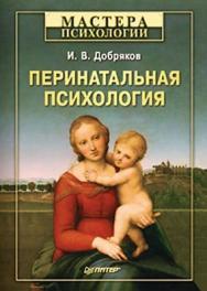 Перинатальная психология ISBN 978-5-49807-191-6