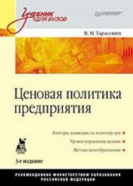 Ценовая политика предприятия: Учебник для вузов. 3-е изд. ISBN 978-5-49807-193-0