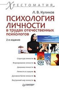 Психология личности в трудах отечественных психологов. Хрестоматия. 2-е изд. ISBN 978-5-49807-198-5