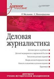 Деловая журналистика. Учебное пособие ISBN 978-5-49807-216-6