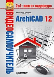 Видеосамоучитель. ArchiCAD 12 ISBN 978-5-49807-253-1