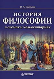 История философии в схемах и комментариях. Учебное пособие ISBN 978-5-49807-316-3