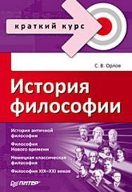 История философии. Краткий курс ISBN 978-5-49807-317-0
