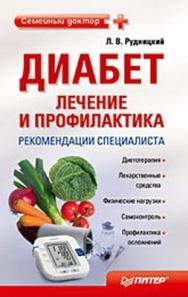 Диабет: лечение и профилактика. Рекомендации специалиста ISBN 978-5-49807-334-7
