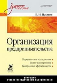 Организация предпринимательства: Учебное пособие ISBN 978-5-49807-375-0