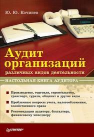 Аудит организаций различных видов деятельности. Настольная книга аудитора ISBN 978-5-49807-395-8