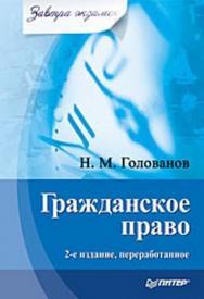 Гражданское право. Завтра экзамен. 2-е изд., переработанное ISBN 978-5-49807-408-5