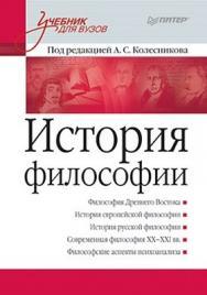 История философии. Учебник для вузов ISBN 978-5-49807-412-2