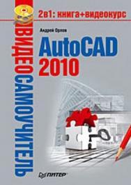 Видеосамоучитель. AutoCAD 2010 ISBN 978-5-49807-433-7