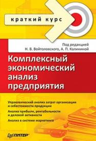 Комплексный экономический анализ предприятия. Краткий курс ISBN 978-5-49807-439-9