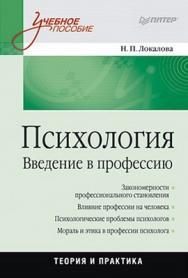 Психология. Введение в профессию: Учебное пособие ISBN 978-5-49807-454-2