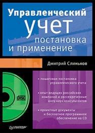Управленческий учет: постановка и применение ISBN 978-5-49807-470-2