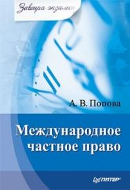 Международное частное право. Завтра экзамен ISBN 978-5-49807-477-1