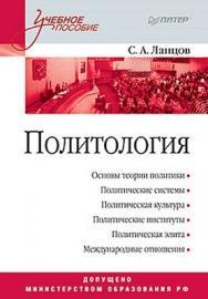 Политология. Учебник для вузов ISBN 978-5-49807-485-6