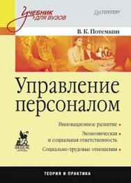 Управление персоналом: Учебник для вузов ISBN 978-5-49807-494-8