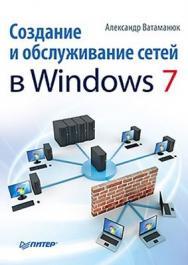 Создание и обслуживание сетей в Windows 7 ISBN 978-5-49807-499-3