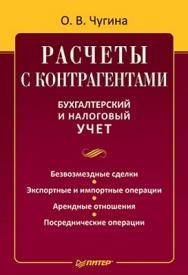 Расчеты с контрагентами. Бухгалтерский и налоговый учет ISBN 978-5-49807-538-9