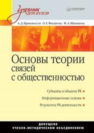 Основы теории связей с общественностью: Учебник для вузов ISBN 978-5-459-01117-3