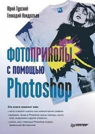 Фотоприколы с помощью Photoshop ISBN 978-5-49807-578-5