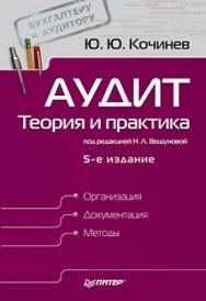 Аудит: теория и практика. 5-е изд. ISBN 978-5-49807-579-2