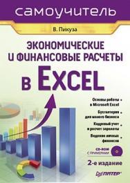 Экономические и финансовые расчеты в Excel. Самоучитель. 2-е изд. ISBN 978-5-49807-581-5