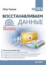 Восстанавливаем данные на 100% ISBN 978-5-49807-593-8