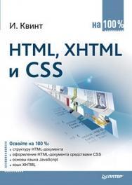 HTML, XHTML и CSS на 100 % ISBN 978-5-49807-594-5