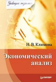 Экономический анализ. Завтра экзамен ISBN 978-5-49807-609-6