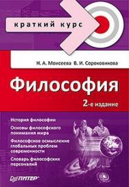 Философия. Краткий курс. 2-е изд., доп. ISBN 978-5-49807-620-1