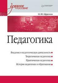 Педагогика. Учебное пособие . ISBN 978-5-49807-665-2