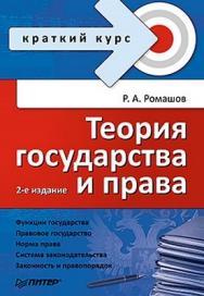 Теория государства и права. Краткий курс. 2-е изд. ISBN 978-5-49807-682-9