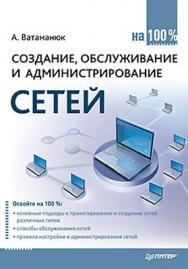 Создание, обслуживание и администрирование сетей на 100% ISBN 978-5-49807-702-4