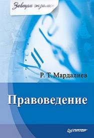 Правоведение. Завтра экзамен ISBN 978-5-49807-835-9