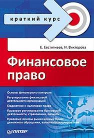 Финансовое право. Краткий курс ISBN 978-5-49807-836-6