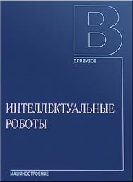Интеллектуальные роботы: учебное пособие для вузов ISBN 5-217-03339-8