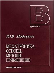 Мехатроника: основы, методы, применение: учебное пособие для студентов вузов ISBN 5-217-03355-Х