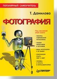 Фотография. Популярный самоучитель ISBN 5-469-00634-4