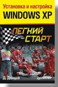 Установка и настройка Windows XP. Легкий старт ISBN 5-469-00787-1