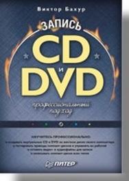Запись CD и DVD. Профессиональный подход ISBN 5-469-00865-7