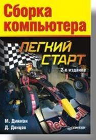 Сборка компьютера. Легкий старт. 2-е изд. ISBN 5-469-01337-5