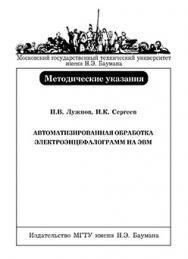 Автоматизированная обработка электроэнцефалограмм на ЭВМ: Методические указания к выполнению лабораторной работы по курсу «Методы обработки биосигналов» ISBN 5-7038-2823-6