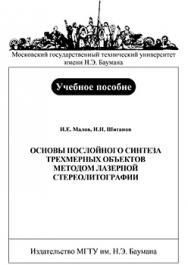 Основы послойного синтеза трехмерных объектов методом лазерной стереолитографии: учебное пособие ISBN 5-7038-2879-1