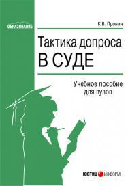 Тактика допроса в суде: процессуальные и криминалистические аспекты ISBN 5-7205-0760-4