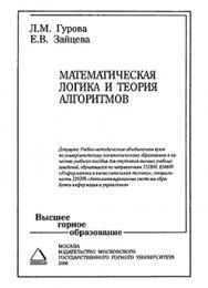 Математическая логика и теория алгоритмов: Учебное пособие ISBN 5-7418-0451-9