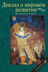 Доклад о мировом развитии 2000/2001. Наступление на бедность. ISBN 5-7777-0134-5