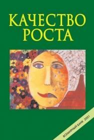 Качество роста. 2000 ISBN 5-7777-0148-5