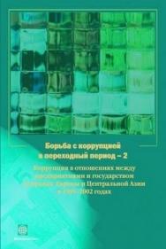 Борьба с коррупцией в переходный период — 2. Коррупция в отношениях между предприятиями и государством в странах Европы и Центральной Азии в 1999–2002 годах ISBN 5-7777-0197-3