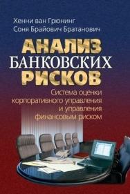 Анализ банковских рисков. Система оценки корпоративного управления и управления финансовым риском ISBN 5-7777-0220-1