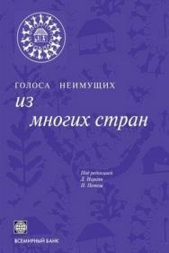 Голоса неимущих. Из многих стран ISBN 5-7777-0224-4